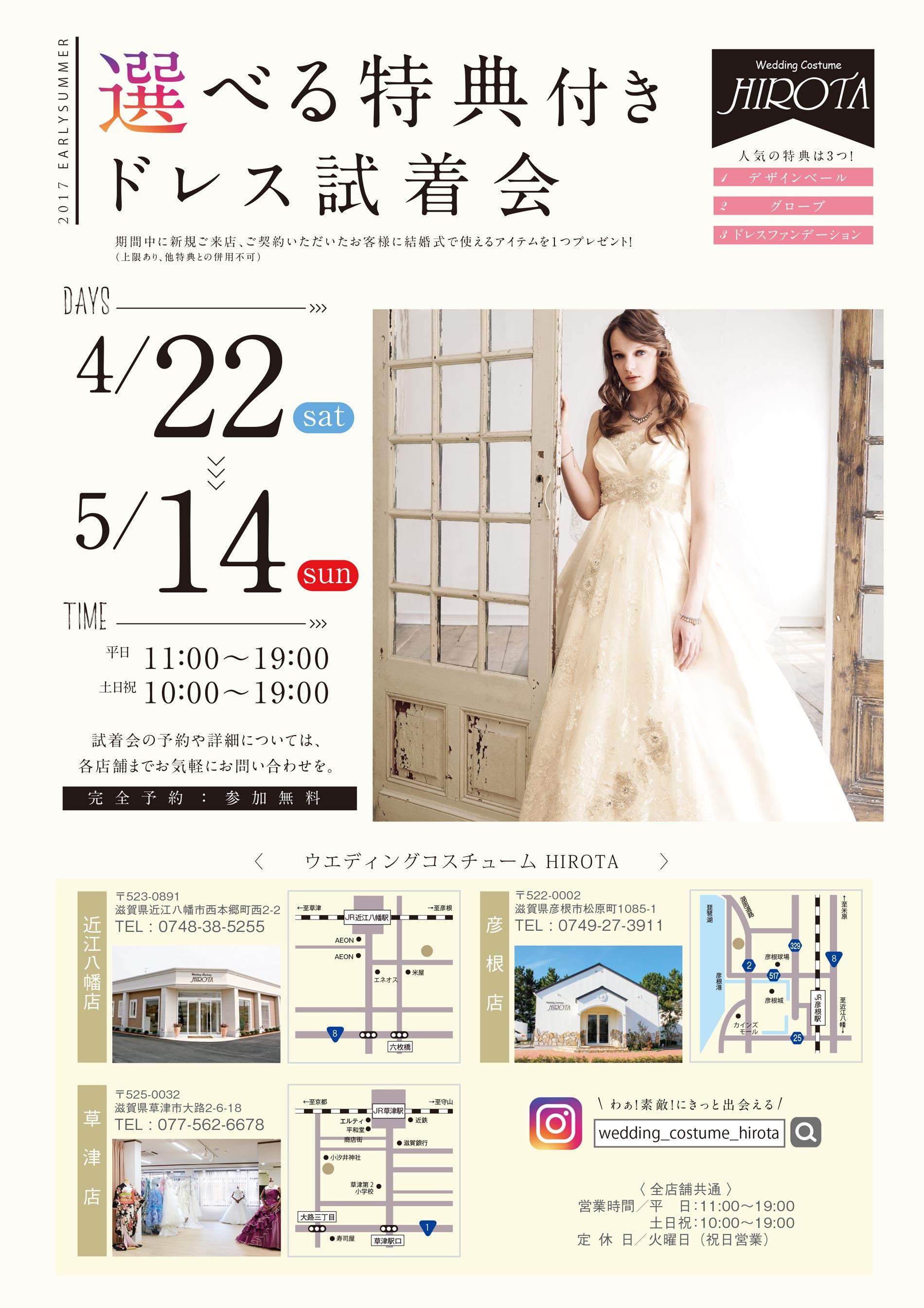 軽2017-3-10-hirota