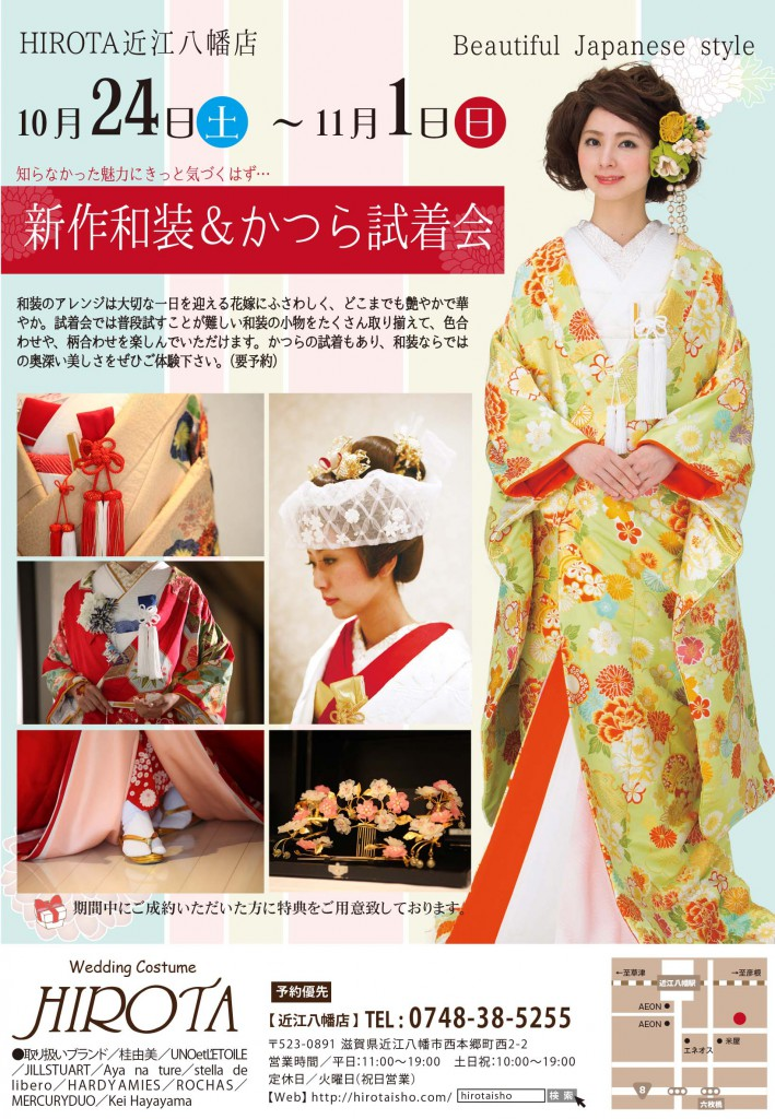2015-10【八幡店】和装フェア