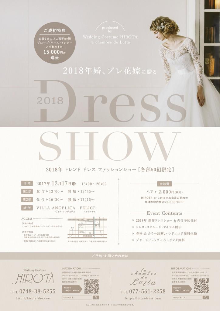 h29_1217_dress_h29_1217_dress_sai_omote_s